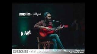 كلمات اغنيه هَنيالِك كامله مُسلِم (وكأنى من حقى احضنك) -  Muslim Hanyalik Lyrics