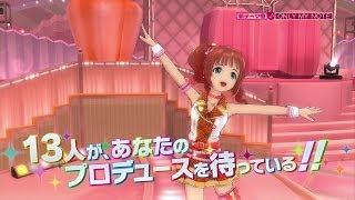 PS3「アイドルマスター ワンフォーオール」第1弾PV