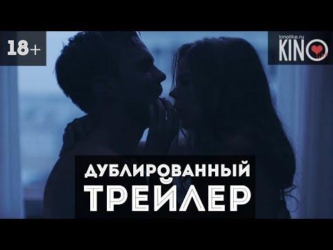 Новизна 18+ (2017) русский дублированный трейлер
