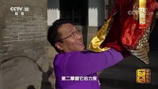 《中国影像方志》 第252集 山西孝义篇| CCTV科教
