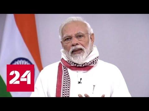 Премьер Индии заявил о локдауне до мая из-за коронавируса - Россия 24