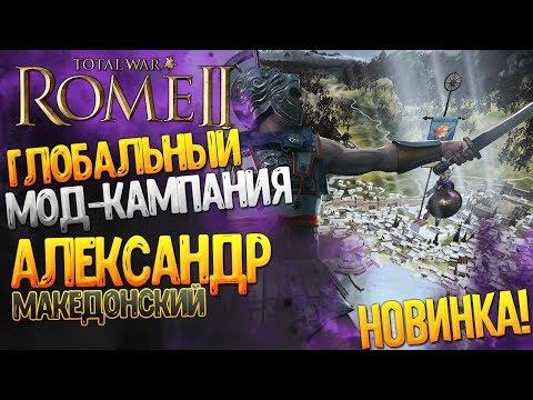 Новый Глобальный Мод!!! - Александр Македонский в Total War: Rome 2 Divide Et Impera - Alexander