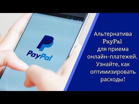 Альтернатива PayPal для приема онлайн-платежей. Узнайте, как оптимизировать расходы!
