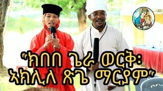 ማሕበር ኣቡነ ኣረጋዊ ሞምባሳ ኬንያ ናይ ሕብረት መዝሙር Eritrean  Orthodox mezmur  2019