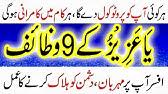 Ya Azizu Ka Wazifa For Hajat Job Izat Barkat | Urdu Wazaif - YouTube