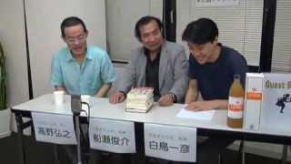日本怒り心党 発会式 2013年6月20日(また冒チャンネルにて)
