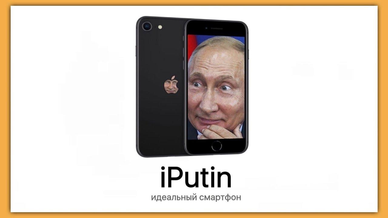 iPutin - айфон от Путина