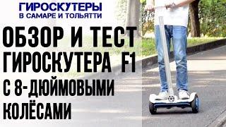 Гироскутер F1 Обзор И Тест. Гироскутеры, Сигвеи В Самаре И Тольятти #Гироскутеры