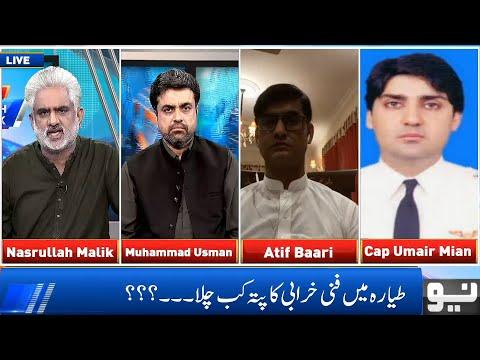 Live With Nasrullah malik - Sunday 24th May 2020