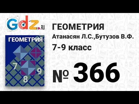 Видеоурок по геометрии 8 класс атанасян 366