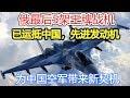 俄最后5架王牌战机已运抵中国,先进发动机为中国空军带来新契机