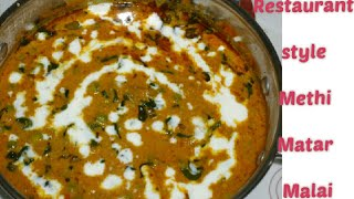 Restaurant Style Methi Matar Malai Receipe  / Easy Methi Matar Malai Receipe