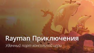 Rayman Приключения — один из лучших платформеров на iOS 2015 года