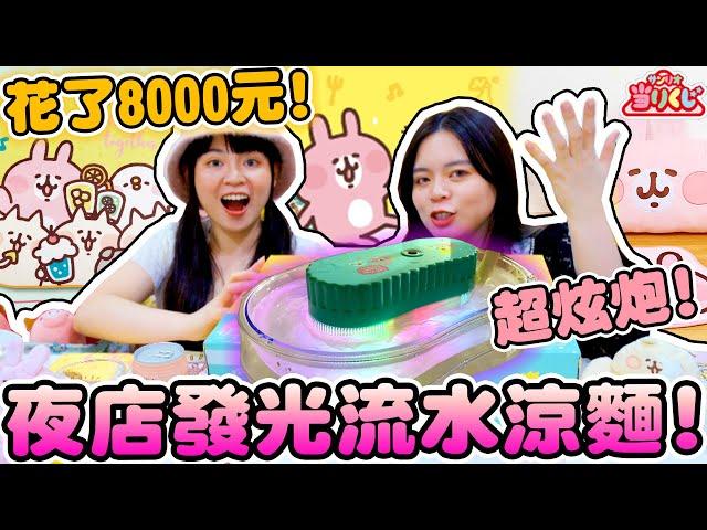 噴了8000元的夜店流水涼麵機!超好玩!卡娜赫拉一番賞全系列開箱!可可酒精