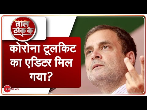 Taal Thok Ke LIVE: Toolkit की निर्माता-निर्देशक Congress?   Rahul Gandhi   BJP Toolkit   Hindi News