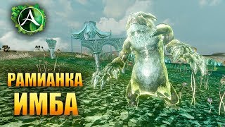 ArcheAge - РАМИАНКА В 5.0 ИМБА?