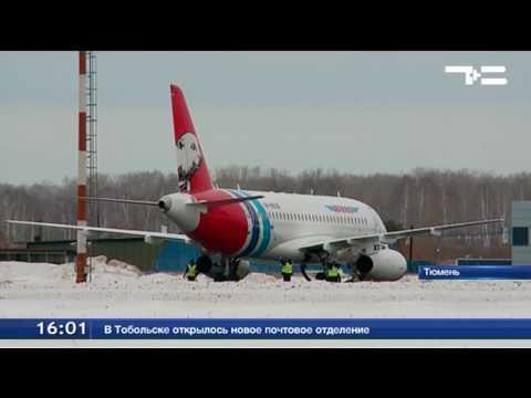 Открылась продажа билетов на субсидированные рейсы из Тюмени в Уфу и Томск