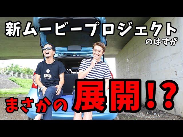 【告知】新ムービープロジェクト始動!? 9月15日より定期配信スタート!