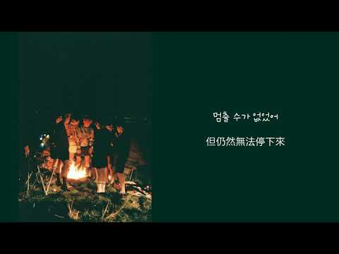 【韓繁體中字】BTS(방탄소년단)::'House Of Cards'-OUTRO