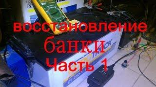 Восстановление аккумулятора не заряжается одна банка 10.5 вольт часть 1
