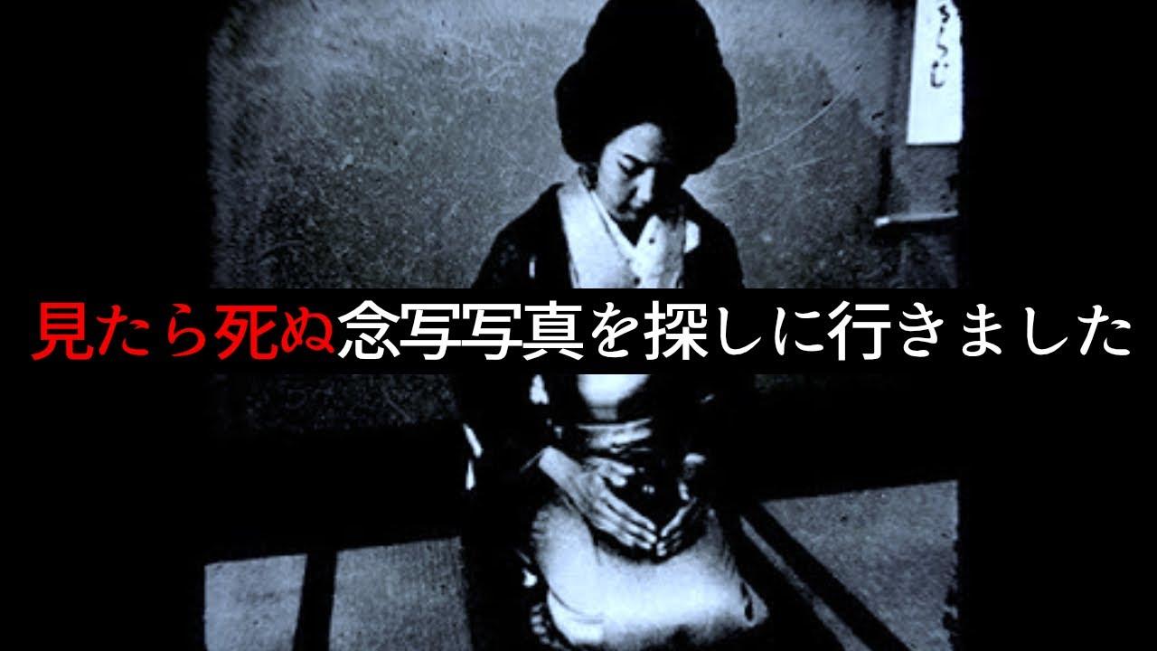 心霊マスターテープ2 〜念写〜【スピンオフ動画】見たら死ぬ写真!本当に死ぬのか検証したいと思いますスペシャル