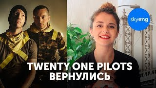 Baixar Разбираем новые песни Twenty One Pilots Jumpsuit и Nico And the Niners