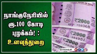 நாங்குநேரியில் ரூ.100 கோடி புழக்கம்! : உளவுத்துறை | Nanguneri ByElection | Tirunelveli | Dinamalar |