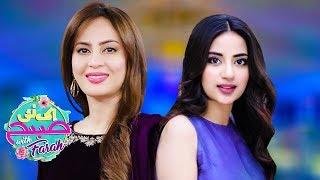 Saboor Ali Special | Ek Nayee Subah With Farah | 31 January 2019 | Aplus