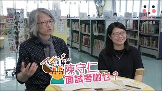 Publication Date: 2018-09-07 | Video Title: 陳守仁面試考啲乜?