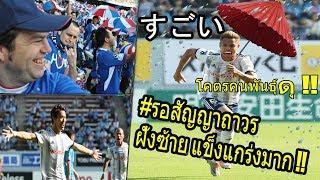#WOW คอมเม้น แฟนบอล ญี่ปุ่น すごい หลัง ธีราธร แอสซิส พา โยโกฮาม่า อัด สากัน สาหัส 1-2 ตระหง่าน