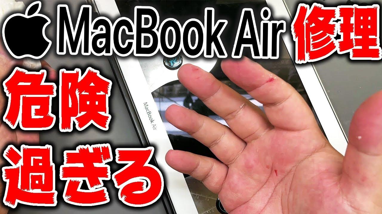 傷だらけになりながらMacBook Airを復活させる