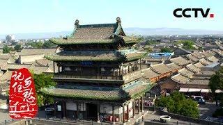 《记住乡愁》第六季 20200103 第二集 平遥古城——晋商故里 汇通天下(下)| CCTV中文国际