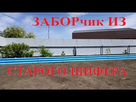 Забор из старого шифера своими руками. Жить в деревне.
