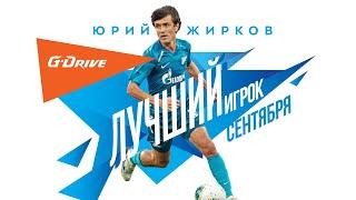 «Великолепно играет в футбол»: Юрий Жирков — «G-Drive. Лучший игрок» сентября