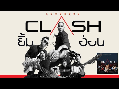 ฟังเพลง - ยิ้มอ่อน CLASH แคลช - YouTube