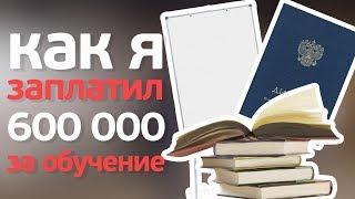 Как я заплатил 600 тысяч за обучение - Александр Долгов (20х80)