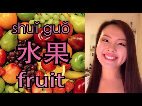 Learn Mandarin Lessons for Beginners: Fruit Vocabulary in Ma