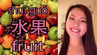 Fruits in mandarin word