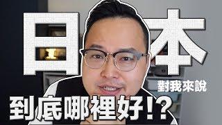 日本到底哪裡好?旅居日本10年的感想《哈囉阿倫》