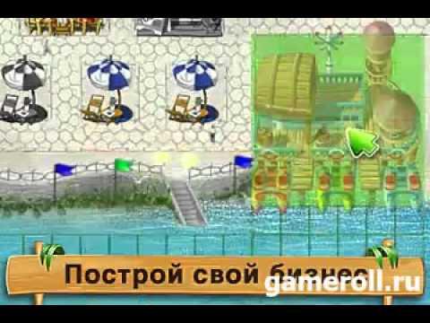 Игра Магнат курортов