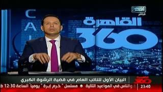 أحمد سالم حول إنتحار وائل شلبى: ياريت نسيب القضاء يشوف شغله