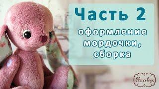 Заяц с музыкальными ушами по выкройке Елены Юхановой. Часть 2. Оформление мордочки, сборка игрушки.