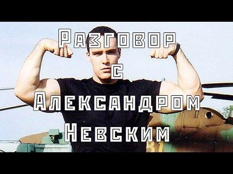 Александр Невский VS русских культуристов