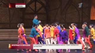 Впервые в Евразии: в «Астана Опера» состоялась премьера балета «Собор Парижской Богоматери»(Событие мирового масштаба! «Астана Опера» - первый театр на пространстве Евразии, которому предоставили..., 2016-06-25T09:49:12.000Z)