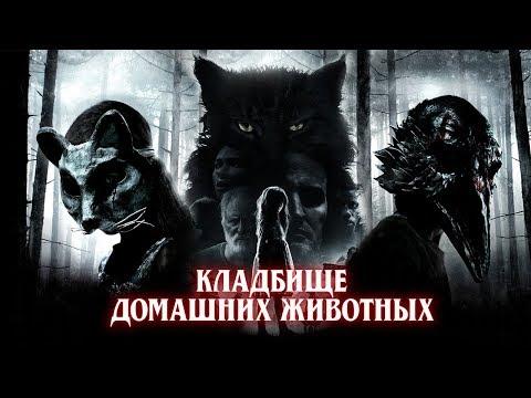 [Фальшивый] Обзор Фильма КЛАДБИЩЕ ДОМАШНИХ ЖИВОТНЫХ