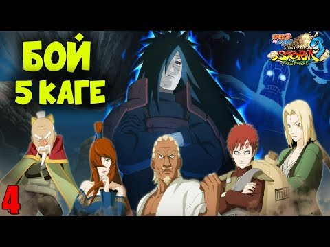 ВОЙНА ШИНОБИ В САМОМ РАЗГАРЕ 🔥  Naruto Shippuden: Ultimate Ninja Storm 3 Full Burst | #4