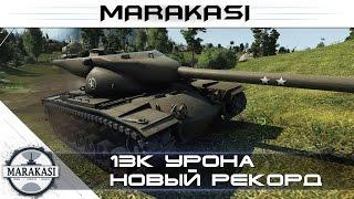 13к урона, новый рекорд, новый фаворит World of Tanks