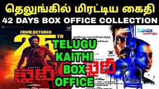 KAITHI | TELUGU BOX OFFICE COLLECTION | Karthi Lokesh Kanagaraj George SamC.S |Tamilicon