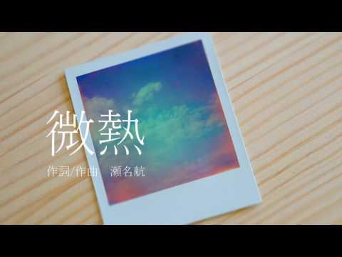 初音ミク『微熱』瀬名航【 VOCALOID 新曲紹介】