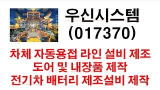 우신시스템 017370 자체 자동용접 라인 설비 제조 …